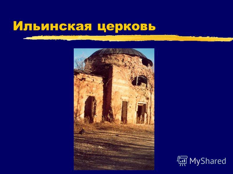 Ильинская церковь