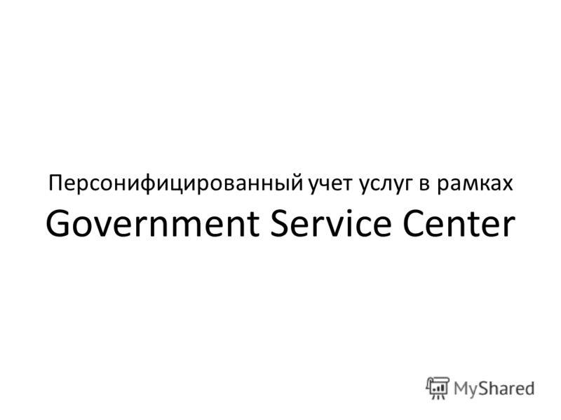 Персонифицированный учет услуг в рамках Government Service Center
