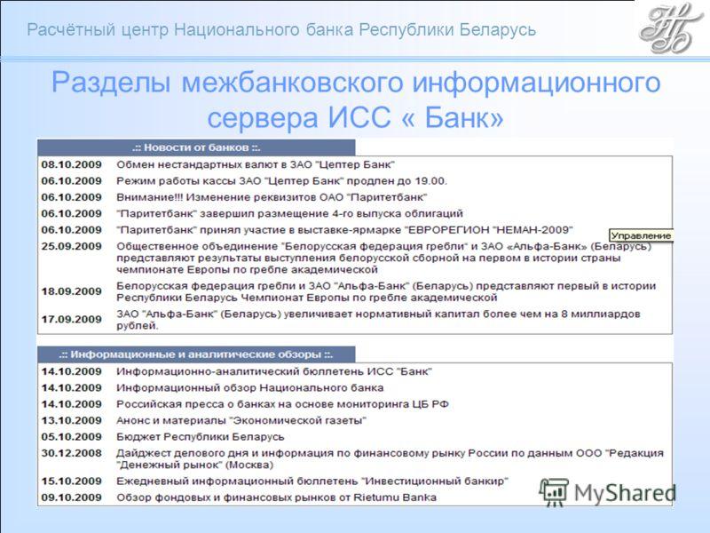 Расчётный центр Национального банка Республики Беларусь Разделы межбанковского информационного сервера ИСС « Банк»