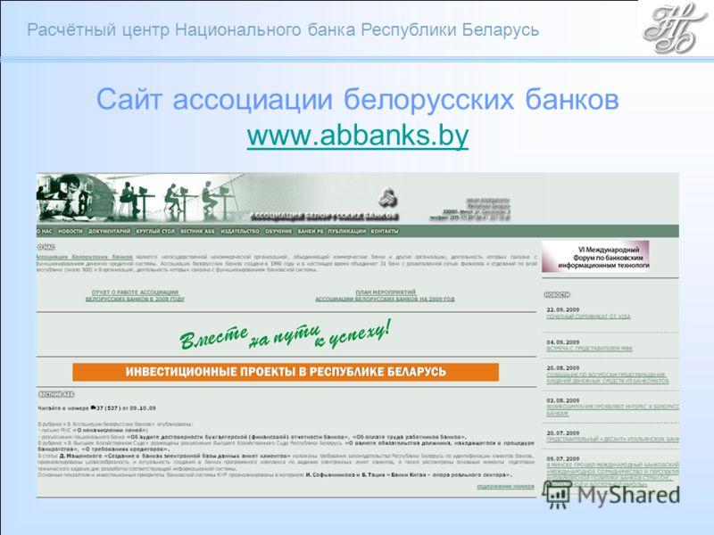 Расчётный центр Национального банка Республики Беларусь Сайт ассоциации белорусских банков www.abbanks.by www.abbanks.by
