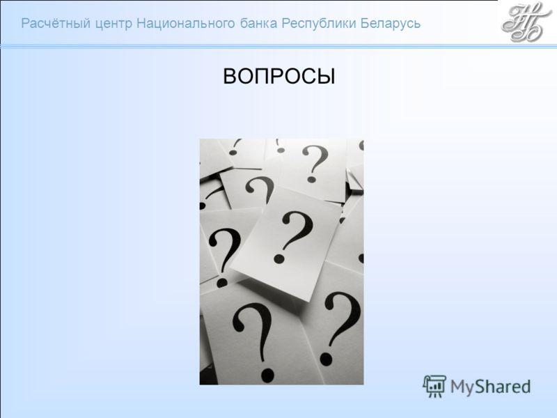 Расчётный центр Национального банка Республики Беларусь ВОПРОСЫ