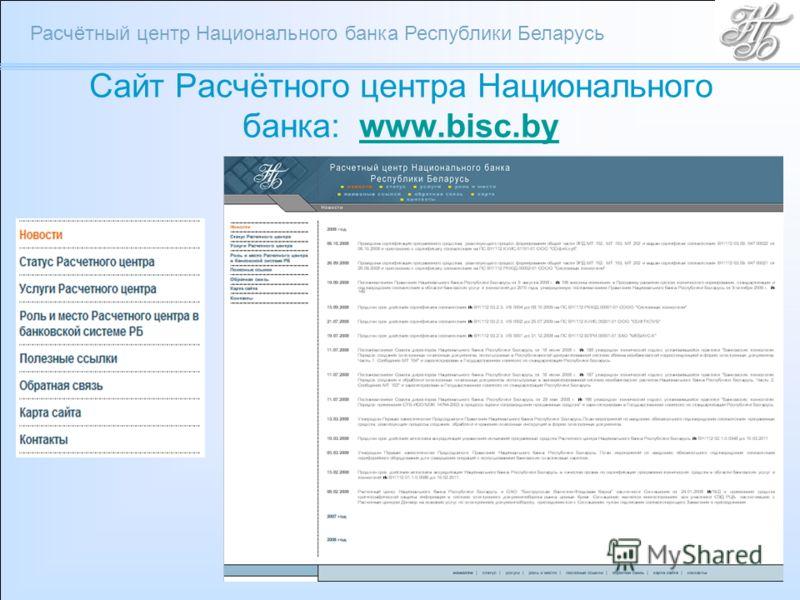 Расчётный центр Национального банка Республики Беларусь Сайт Расчётного центра Национального банка: www.bisc.bywww.bisc.by