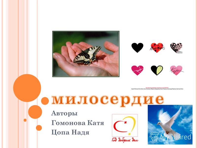 Авторы Гомонова Катя Цопа Надя