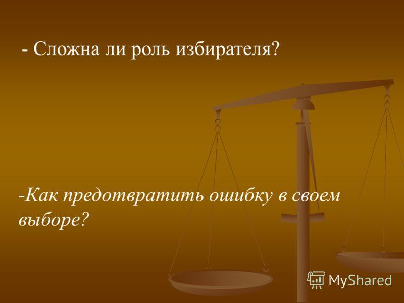 - Сложна ли роль избирателя? -Как предотвратить ошибку в своем выборе?