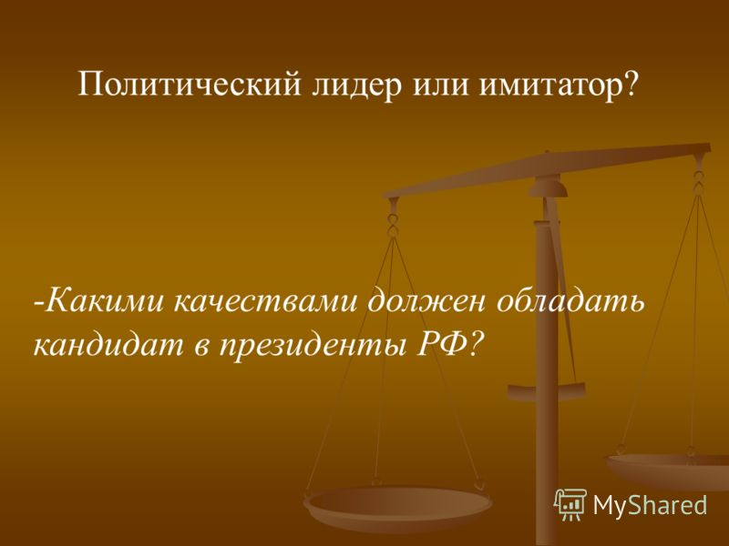 Политический лидер или имитатор? -Какими качествами должен обладать кандидат в президенты РФ?