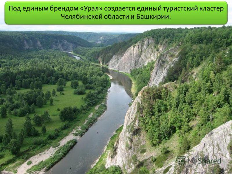 Под единым брендом «Урал» создается единый туристский кластер Челябинской области и Башкирии.