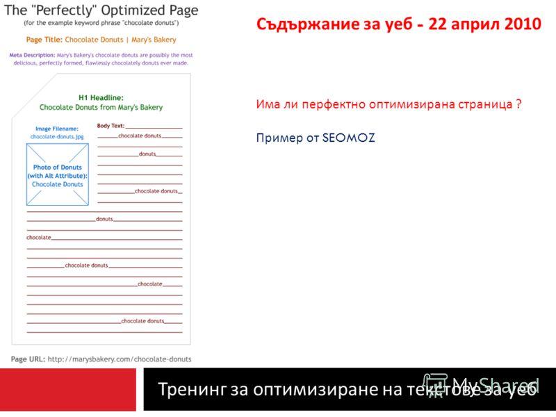 Има ли перфектно оптимизирана страница ? Пример от SEOMOZ Съдържание за уеб - 22 април 2010