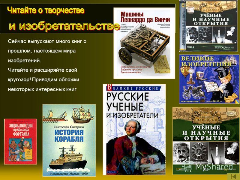 Сейчас выпускают много книг о прошлом, настоящем мира изобретений. Читайте и расширяйте свой кругозор! Приводим обложки некоторых интересных книг