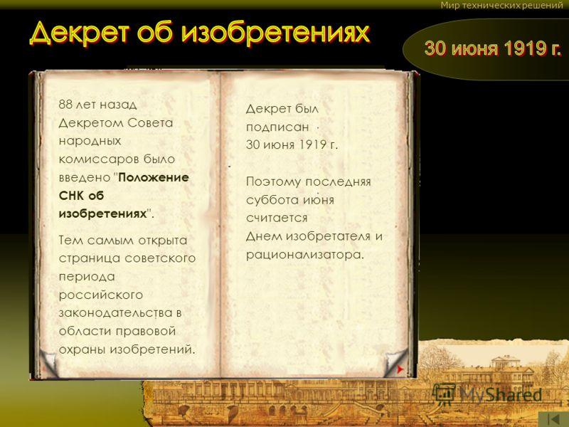 Мир технических решений 88 лет назад Декретом Совета народных комиссаров было введено