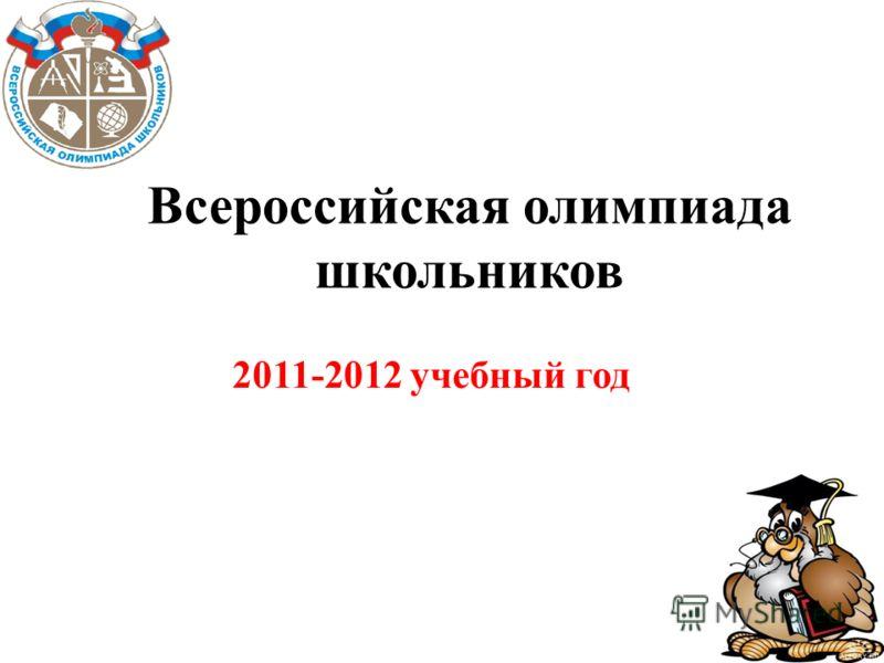 Всероссийская олимпиада школьников 2011-2012 учебный год
