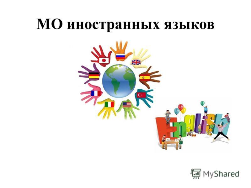 МО иностранных языков