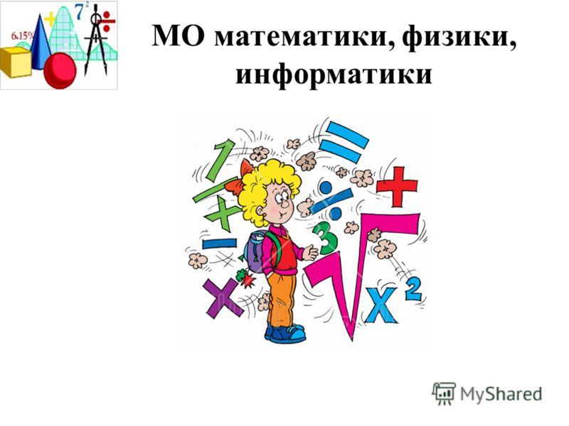 МО математики, физики, информатики