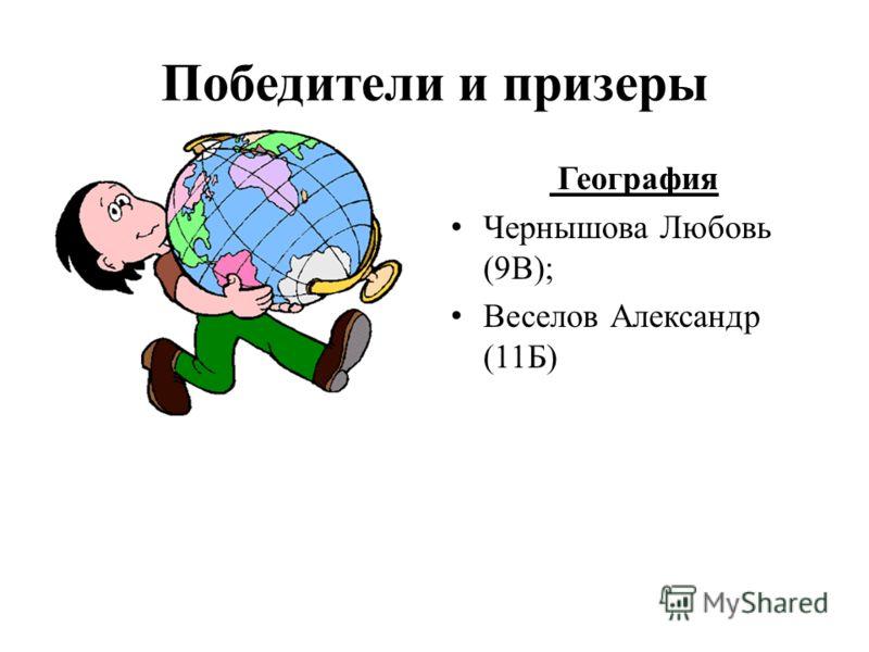 География Чернышова Любовь (9В); Веселов Александр (11Б) Победители и призеры