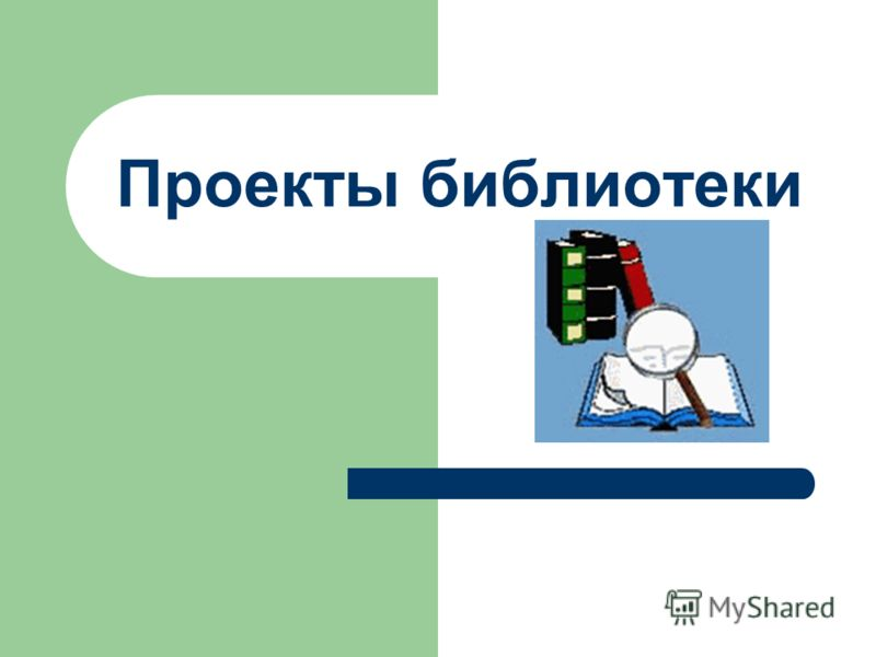 Проекты библиотеки