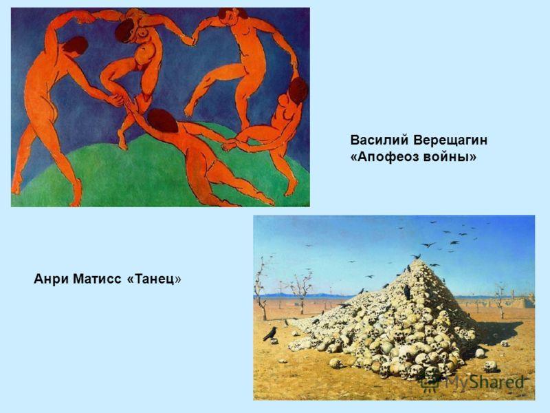Анри Матисс «Танец» Василий Верещагин «Апофеоз войны»