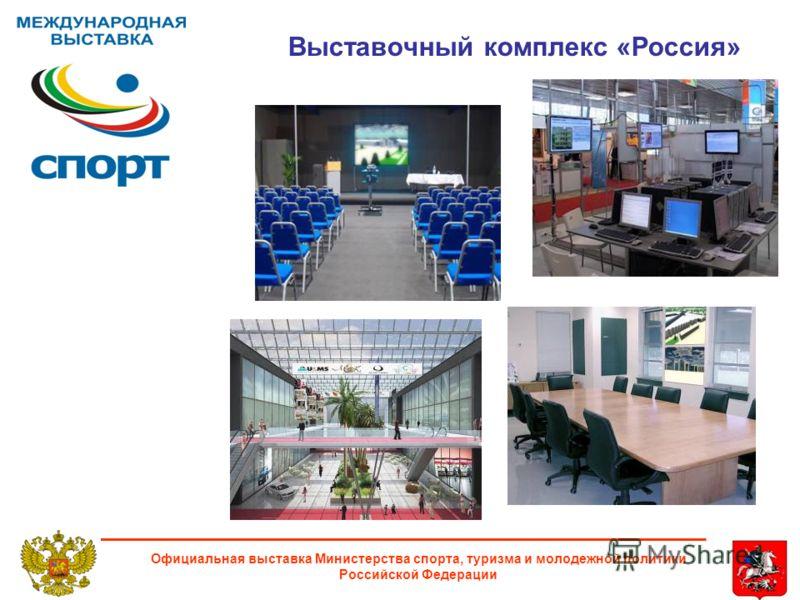 Выставочный комплекс «Россия» Официальная выставка Министерства спорта, туризма и молодежной политики Российской Федерации