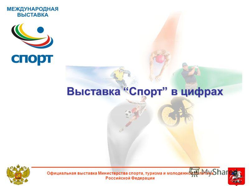 Выставка Спорт в цифрах Официальная выставка Министерства спорта, туризма и молодежной политики Российской Федерации