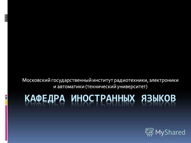 Московский государственный институт радиотехники, электроники и автоматики (технический университет)