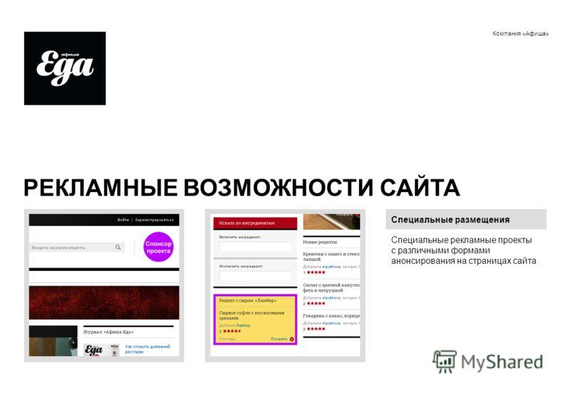 Компания «Афиша» РЕКЛАМНЫЕ ВОЗМОЖНОСТИ САЙТА Специальные размещения Специальные рекламные проекты с различными формами анонсирования на страницах сайта