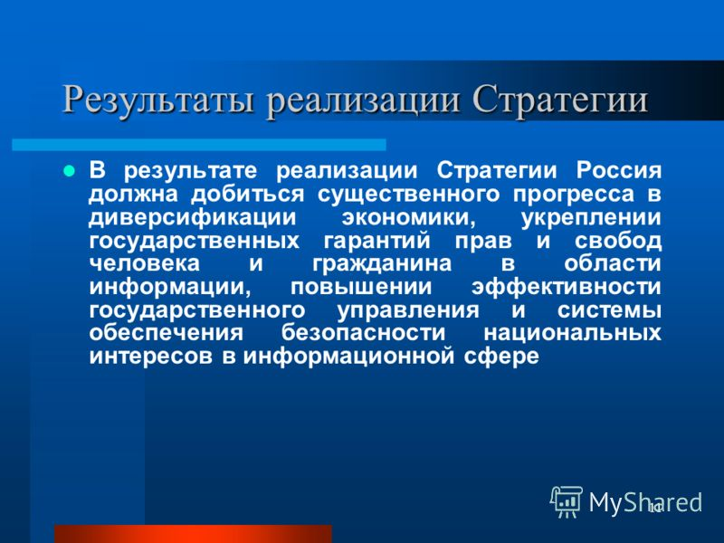 11 Результаты реализации Стратегии В результате реализации Стратегии Россия должна добиться существенного прогресса в диверсификации экономики, укреплении государственных гарантий прав и свобод человека и гражданина в области информации, повышении эф
