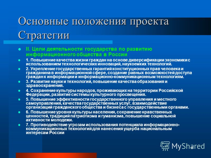 8 Основные положения проекта Стратегии II. Цели деятельности государства по развитию информационного общества в России 1. Повышение качества жизни граждан на основе диверсификации экономики с использованием технологических инноваций, наукоемких техно