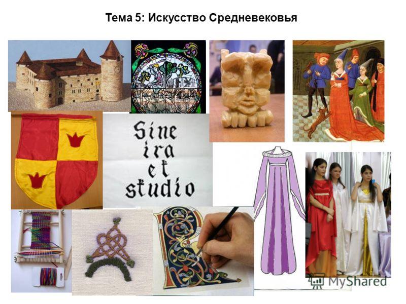 Тема 5: Искусство Средневековья