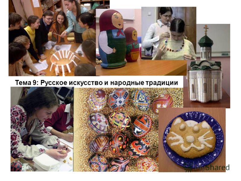 Тема 9: Русское искусство и народные традиции