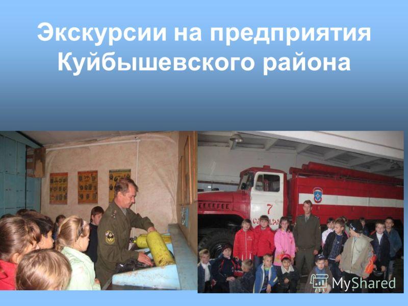 Экскурсии на предприятия Куйбышевского района