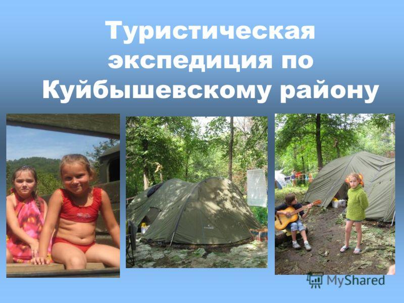 Туристическая экспедиция по Куйбышевскому району