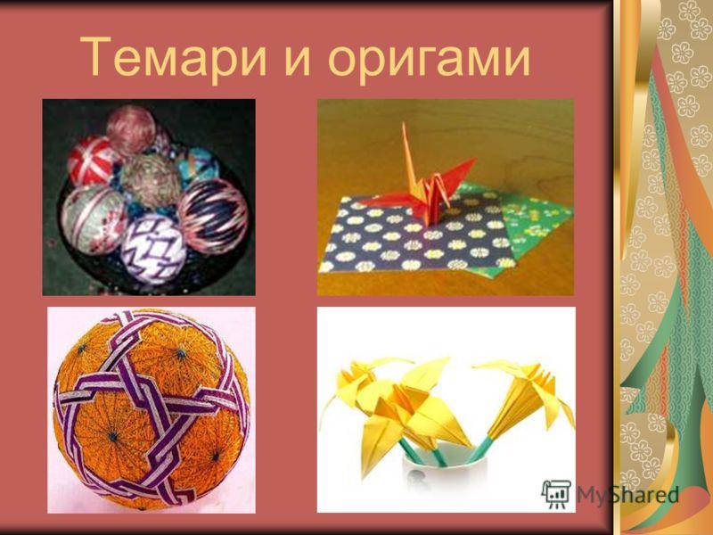 Темари и оригами