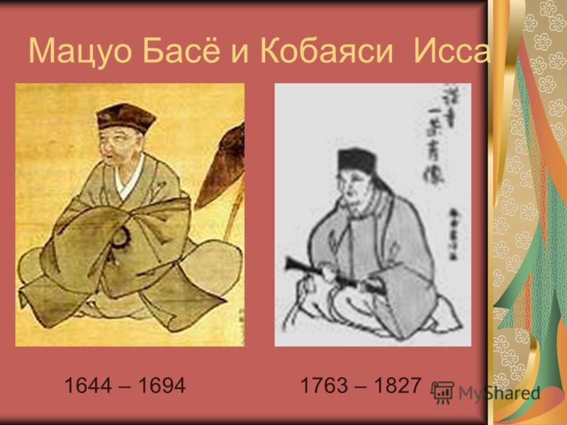 Мацуо Басё и Кобаяси Исса 1644 – 16941763 – 1827