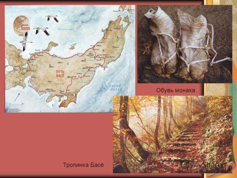 Обувь монаха Тропинка Басё
