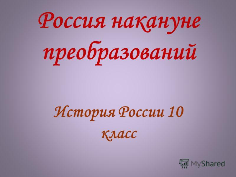 Россия накануне преобразований История России 10 класс