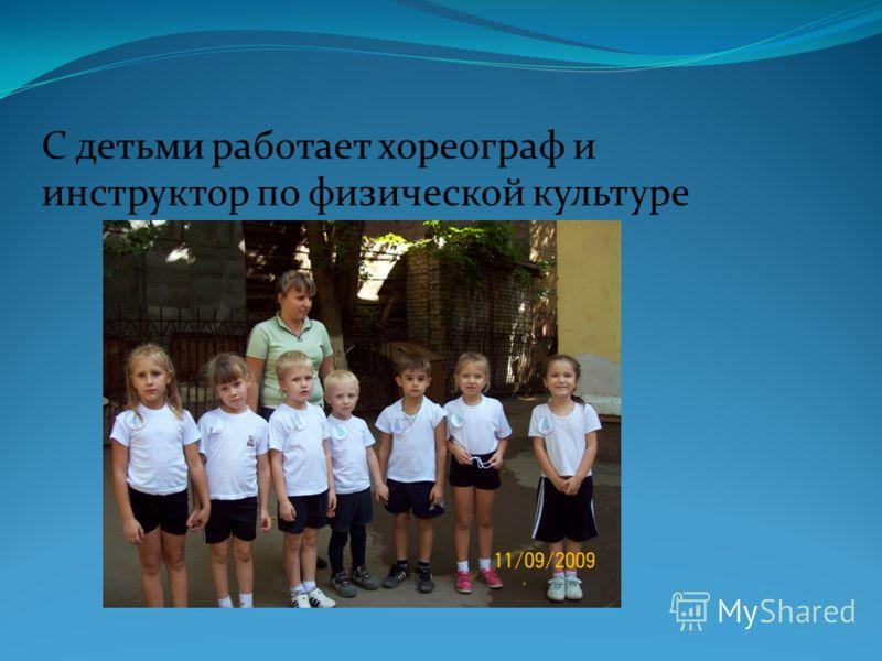 С детьми работает хореограф и инструктор по физической культуре
