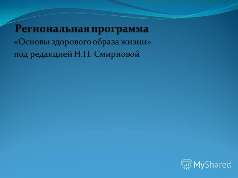«Основы здорового образа жизни» под редакцией Н.П. Смирновой