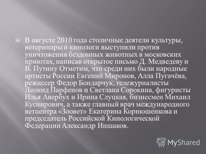 В 2009 году в Москве с применением физической силы при подготовке к согласованному с городскими властями пикету в защиту бездомных животных были задержаны 12 человек. Они были отпущены лишь через несколько часов без составления протоколов об админист