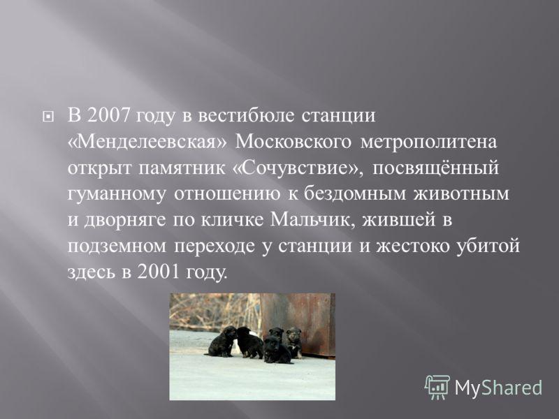 В августе 2010 года столичные деятели культуры, ветеринары и кинологи выступили против уничтожения бездомных животных в московских приютах, написав открытое письмо Д. Медведеву и В. Путину Отметим, что среди них были народные артисты России Евгений М
