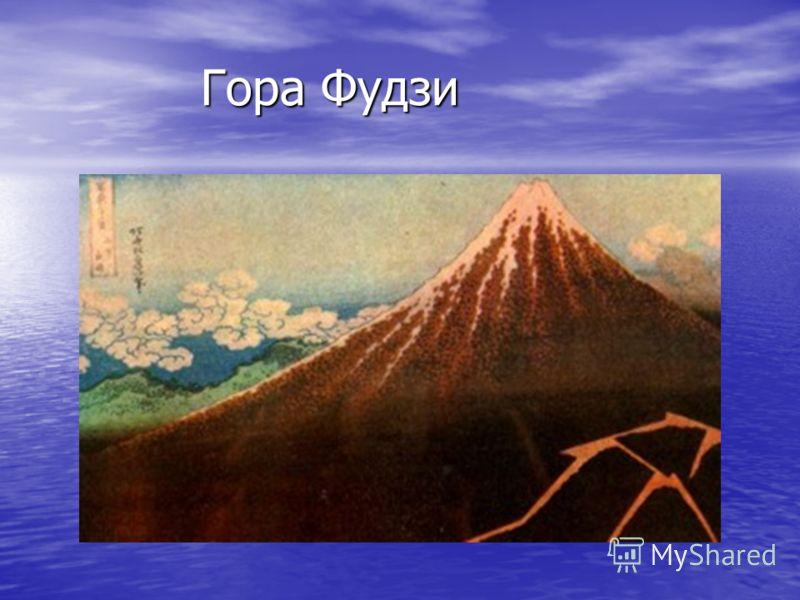 Гора Фудзи Гора Фудзи