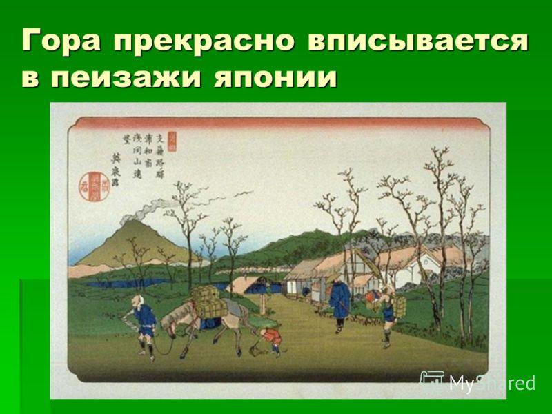 Гора прекрасно вписывается в пеизажи японии
