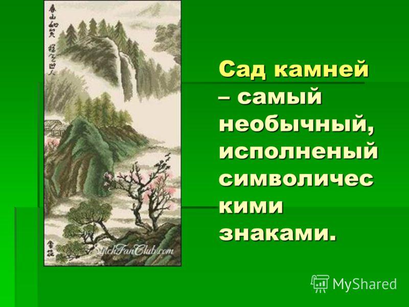 Сад камней – самый необычный, исполненый символичес кими знаками.