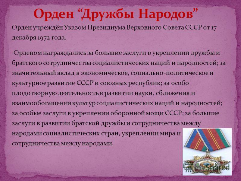 Орден учреждён Указом Президиума Верховного Совета СССР от 17 декабря 1972 года. Орденом награждались за большие заслуги в укреплении дружбы и братского сотрудничества социалистических наций и народностей; за значительный вклад в экономическое, социа