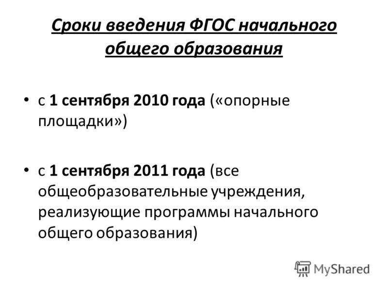 Сроки введения ФГОС начального общего образования с 1 сентября 2010 года («опорные площадки») с 1 сентября 2011 года (все общеобразовательные учреждения, реализующие программы начального общего образования)