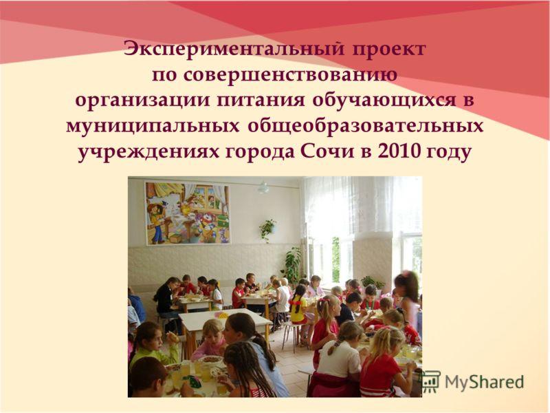 Экспериментальный проект по совершенствованию организации питания обучающихся в муниципальных общеобразовательных учреждениях города Сочи в 2010 году