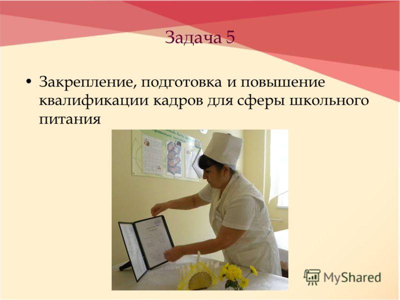 Задача 5 Закрепление, подготовка и повышение квалификации кадров для сферы школьного питания