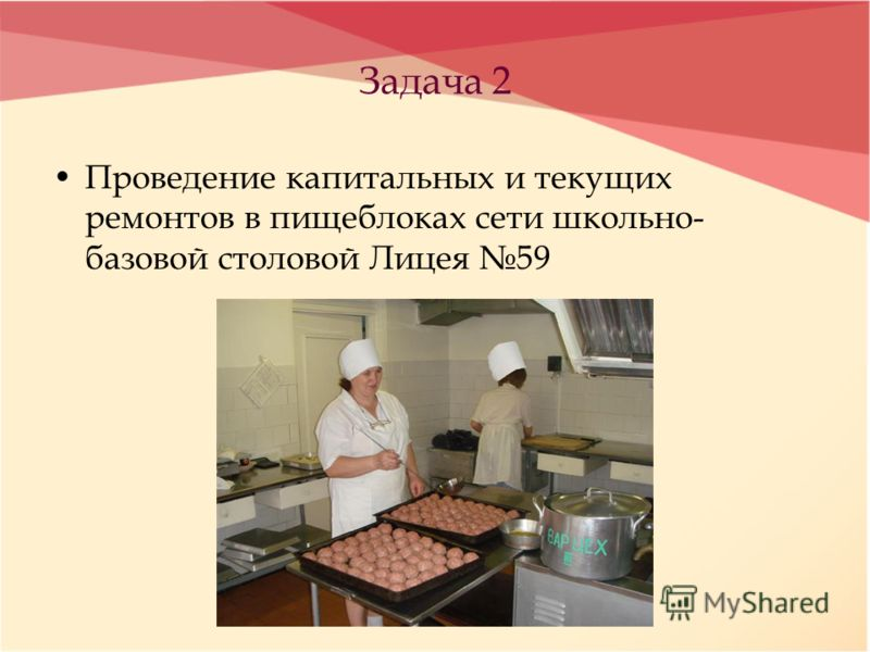 Задача 2 Проведение капитальных и текущих ремонтов в пищеблоках сети школьно- базовой столовой Лицея 59