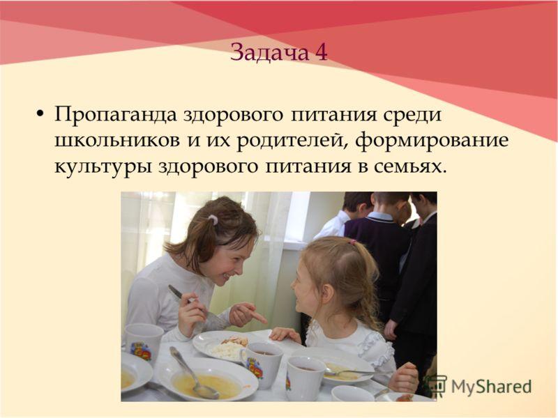 Задача 4 Пропаганда здорового питания среди школьников и их родителей, формирование культуры здорового питания в семьях.