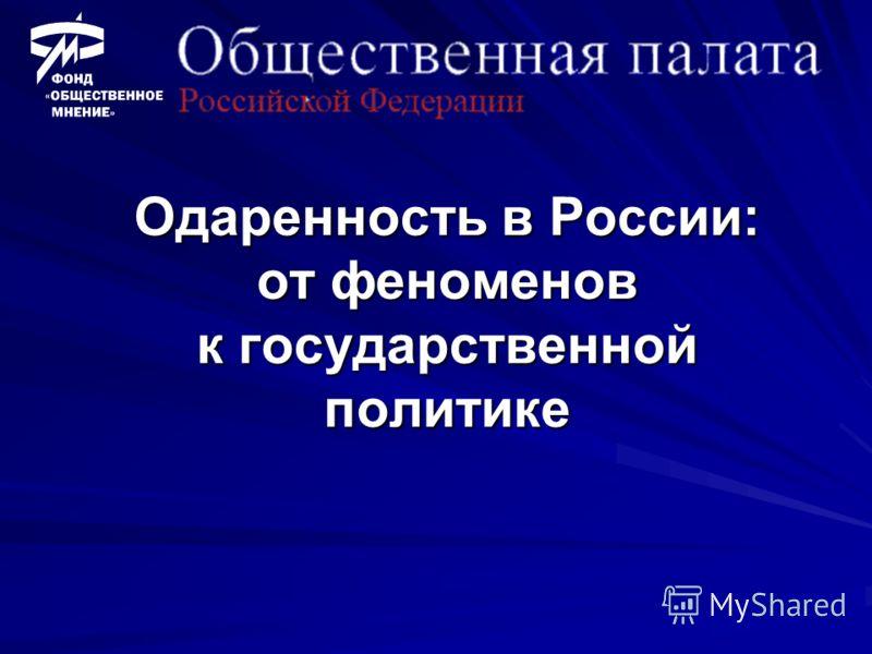 Одаренность в России: от феноменов к государственной политике