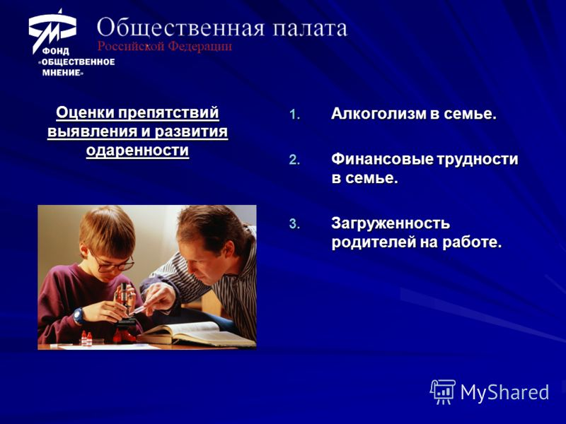 1. Алкоголизм в семье. 2. Финансовые трудности в семье. 3. Загруженность родителей на работе. Оценки препятствий выявления и развития одаренности