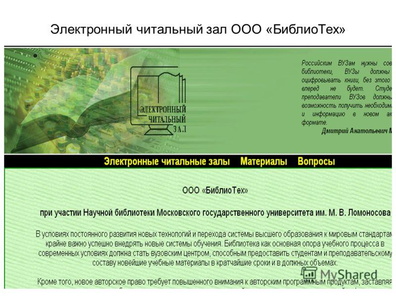 Электронный читальный зал ООО «БиблиоТех»