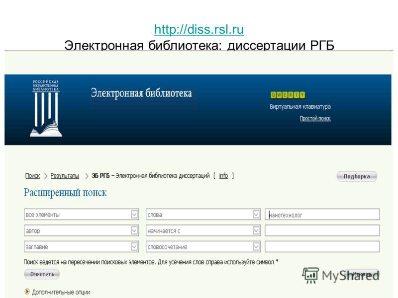 http://diss.rsl.ru http://diss.rsl.ru Электронная библиотека: диссертации РГБ
